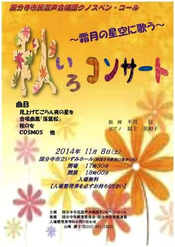 20141108akiiro.jpg