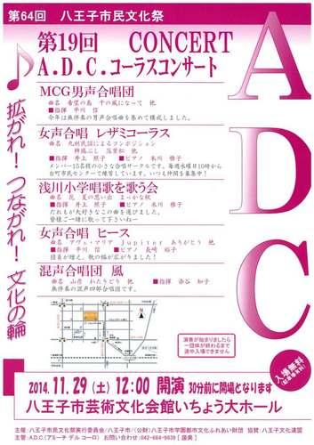 20141129adc.jpg