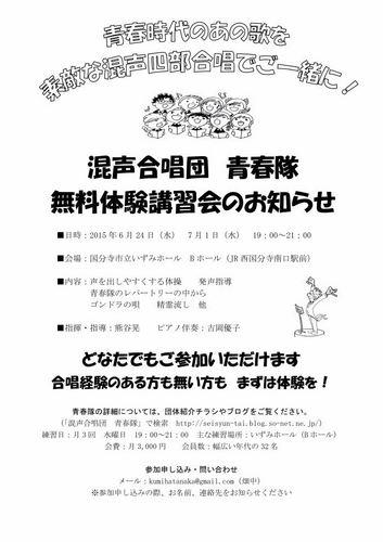 201505青春隊無料講習会チラシWEB_page001.jpg