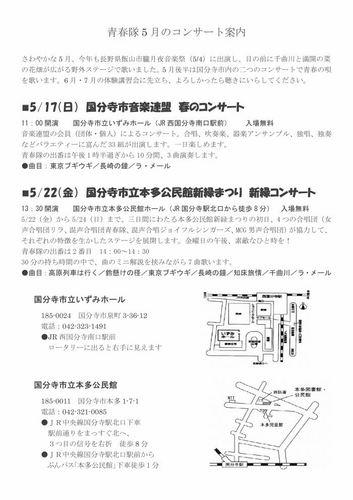 201505青春隊無料講習会チラシWEB_page002.jpg