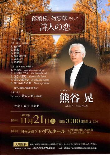 20151121熊谷晃リサイタル.jpg