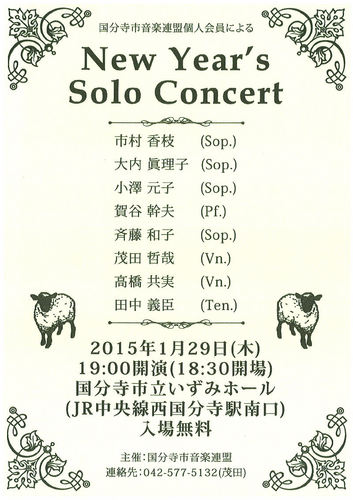 2015_1_29solo_concert.jpg