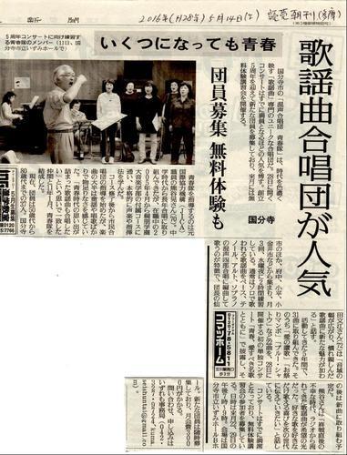 20160514青春隊記事(読売新聞朝刊).JPG