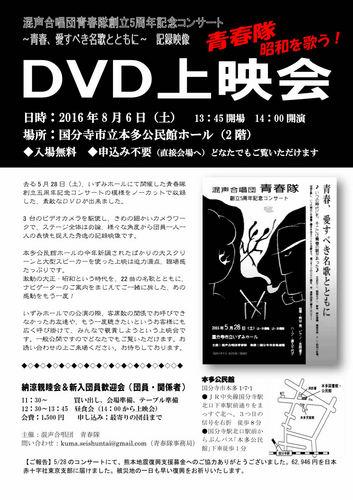 上映会チラシWEB.jpg