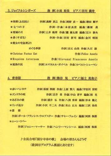 新緑コンサートプログラム2.JPG