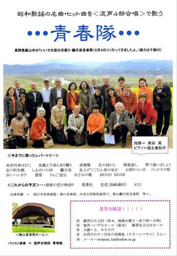青春隊チラシ201305 A4印刷用 電話番号ナシ.JPG